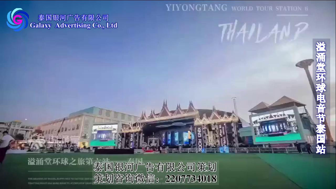 The sixth leg of Yizong Hall's Global Journey-2019 Thailand Station Electron溢涌堂環球之旅第六站-2019泰國站電音狂歡之夜